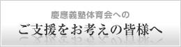 慶應義塾体育会へのご支援をお考えの皆様へ