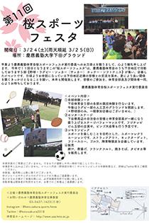 体育会/第11回桜スポーツフェスタ開催のお知らせ