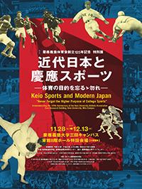 近代日本と慶應スポーツ
